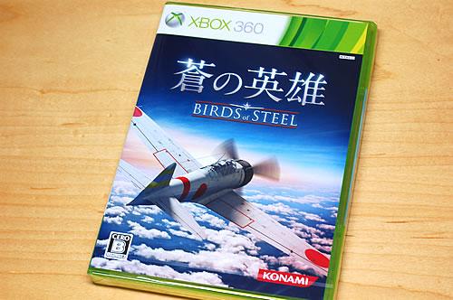 Xbox360 蒼の英雄 Birds of Steel