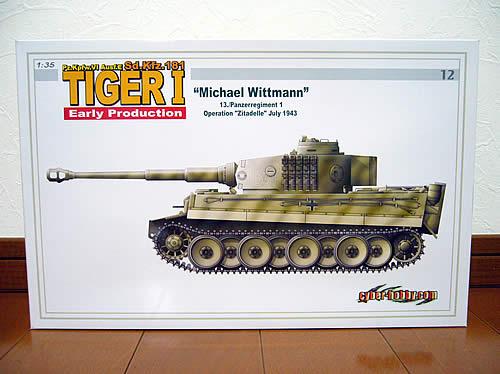 サイバーホビー ティーガーI初期型 M・ヴィットマン仕様