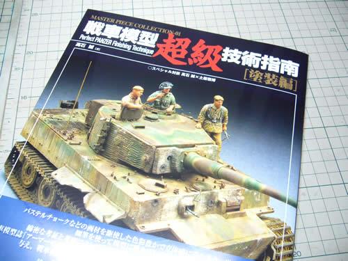 戦車模型超級技術指南[塗装編]