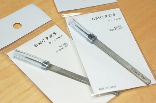 BMCタガネ