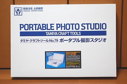 タミヤ ポータブル撮影スタジオ